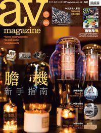 AV Magazine 2014/06/06 [issue 595]:膽機新手指南