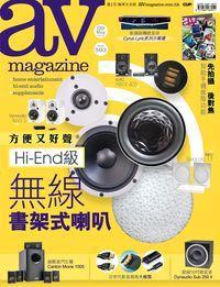AV Magazine 2014/05/09 [issue 593]:方便又好聲 Hi-End級無線書架式喇叭