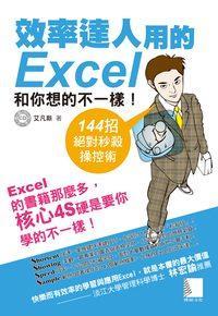 效率達人用的Excel和你想的不一樣!:144招絕對秒殺操控術