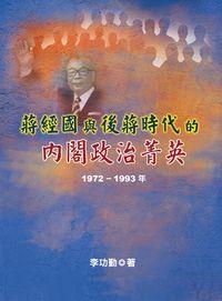 蔣經國與後蔣時代的內閣政治菁英. 1972-1993年
