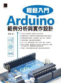 Arduino輕鬆入門:範例分析與實作設計
