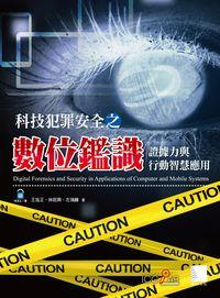 科技犯罪安全之數位鑑識:證據力與行動智慧應用
