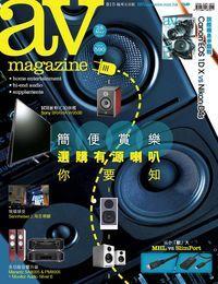 AV Magazine 2014/03/28 [issue 590]:簡便賞樂 選購有源喇叭你要知