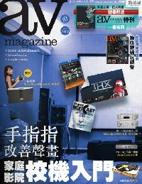 AV Magazine 2014/03/14 [issue 589]:手指指改善聲畫 家庭影院校機入門