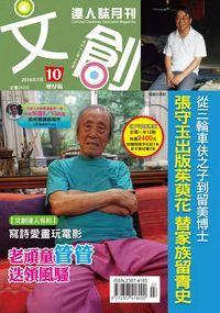文創達人誌 [第10期]:老頑童管管 文壇藝壇迭領風騷