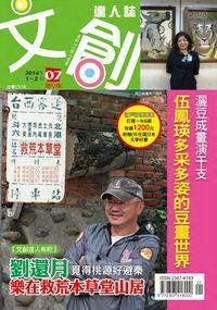 文創達人誌 [第7期]:劉還月 樂在救荒本草堂山居