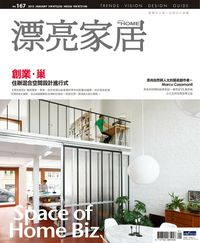 漂亮家居 [第167期]:Space of Home Biz