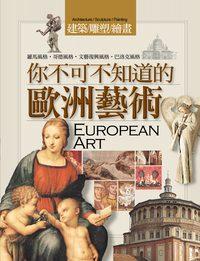 你不可不知道的歐洲藝術:建築 雕塑 繪畫