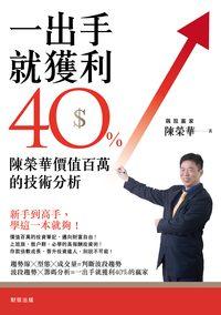 一出手就獲利40%:陳榮華價值百萬的技術分析