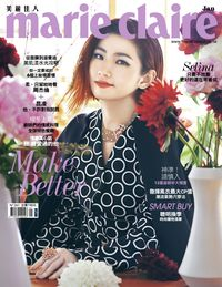 Marie claire 美麗佳人 [第261期]:Make Better