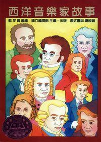 西洋音樂家故事
