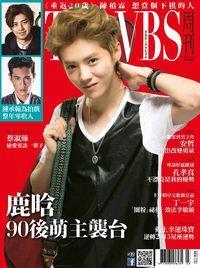 TVBS周刊 2015/01/15 [第881期]:鹿晗 90後萌主襲台