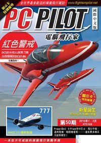 PC PILOT電腦飛行家國際中文版 [第50期]:紅色警戒