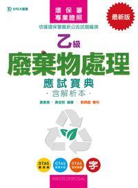 乙級廢棄物處理應試寶典含試題解析本(環保署專業證照)