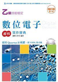 乙級數位電子術科實作寶典:使用Quartus II 軟體附VHDL程式碼