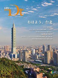 ディスカバー台北 [No. 105]:おはよう、台北