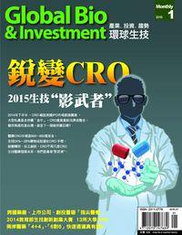 環球生技月刊 [第18期] [2015年01月號]:銳變CRO
