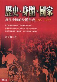 歷史.身體.國家:近代中國的身體形成(1895-1937)