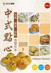 中式點心:米食.麵食.甜點 含習作本