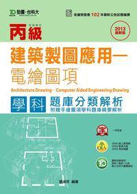 丙級建築製圖應用:電繪項學科題庫分類解析