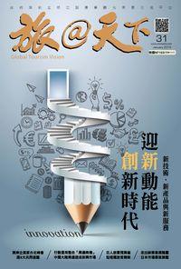 旅@天下 [第31期]:迎新動能 創新時代