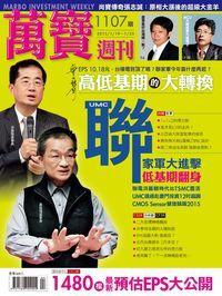 萬寶週刊 2015/01/19 [第1107期]:聯家軍大進擊