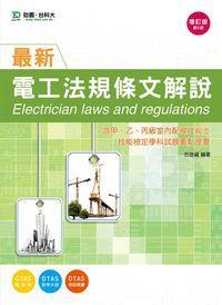 最新電工法規條文解說(含甲、乙、丙級室內配線技術士技能檢定學科試題重點提要)