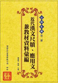 近代漢文尺牘、應用文兼教材資料彙編:民間私藏. 第二冊