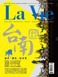 La Vie [第129期]:台南 華麗轉身