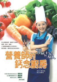 做個骨氣十足的女人:營養師的鈣念廚房