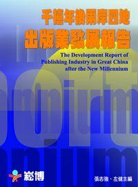 千禧年後兩岸四地出版業發展報告