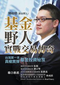 基金野人實戰交易傳奇:臺灣第一本真槍實彈基金投資秘笈