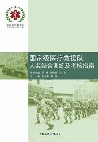 國家級醫療救援隊人裝結合訓練及考核指南