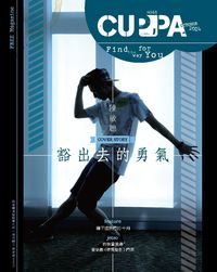 Cuppa [第48期]:find the way for you:豁出去的勇氣