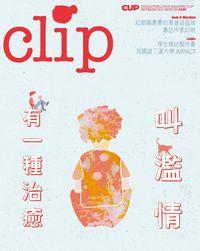 Clip [ISSUE 035]:有一種治癒叫濫情