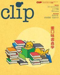 Clip [ISSUE 034]:重口味書蟲學