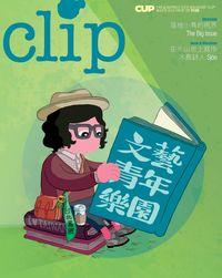 Clip [ISSUE 033]:文藝青年樂園