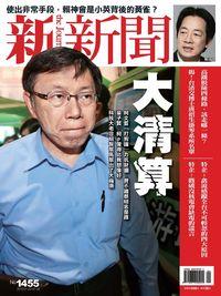 新新聞 2015/01/22 [第1455期]:大清算