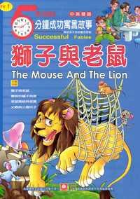獅子與老鼠