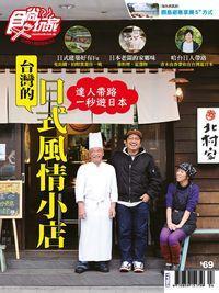 食尚玩家 雙周刊 2015/01/22 [第310期]:台灣的日式風情小店