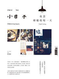 小日子享生活誌 [第30期]:夜食 療癒收場一天