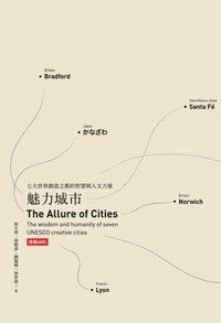 魅力城市:七大世界創意之都的智慧與人文力量