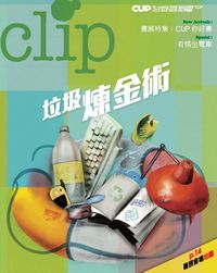 Clip [ISSUE 030]:垃圾煉金師