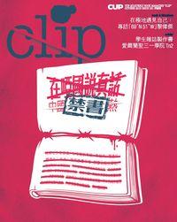 Clip [ISSUE 031]:在啞國說真話 中國禁書熱
