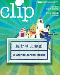 Clip [ISSUE 032]:梳打埠大觀園
