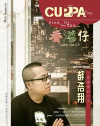 Cuppa [第44期]:find the way for you:香港仔