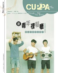 Cuppa [第46期]:find the way for you:新青年理髮廳