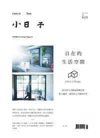 小日子享生活誌 [第29期]:自在的生活空間