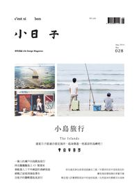 小日子享生活誌 [第28期]:小島旅行