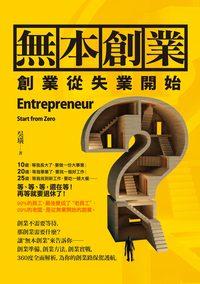 無本創業:創業從失業開始